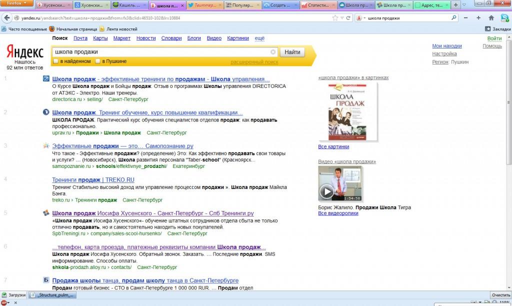 Первая страница рейтинга Яндекс