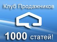 1000 статей о продажах собрано в Клубе Продажников!