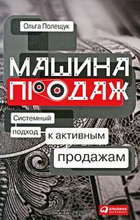 Ольга Полещук -Машина продаж-