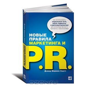 Новые правила маркетинга и PR. Как использовать социальные сети, блоги, подкасты и вирусный маркетинг для непосредственного конт