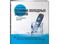 """Краткое содержание книги """"Техники холодных звонков"""" Стивен Шиффман"""