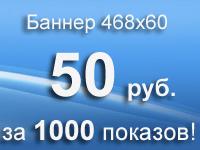 50 рублей за 1000 показов