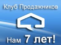 Клубу Продажников 7 лет