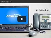 Интегрируйте amoCRM с вашей АТС. Ведите учет звонков, собирайте аналитику