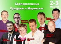 Продажи и маркетиг в B2B, III конференция