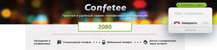 Confetee