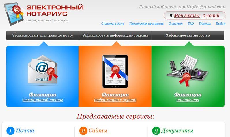 Обзор сервиса   «Электронный нотариус» 1