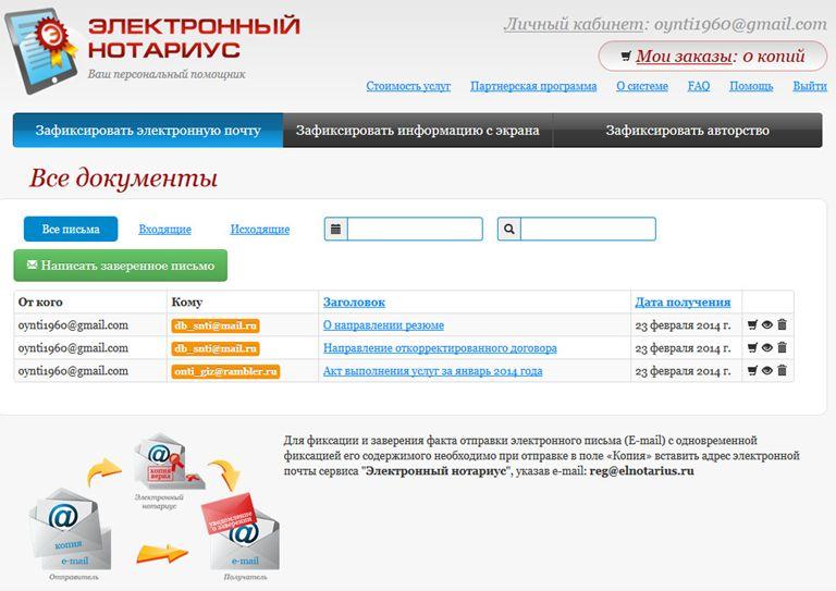 Обзор сервиса   «Электронный нотариус» 2