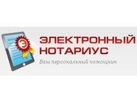 Обзор сервиса   «Электронный нотариус»