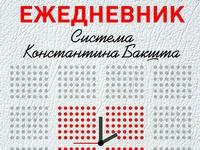 Ежедневник коммерсанта от Константина Бакшта. Как эффективно пользоваться ежедневником