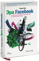 Эра Facebook. Как использовать возможности социальных сетей для развития вашего бизнеса.