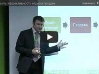 Как повысить эффективность отдела продаж (видео)