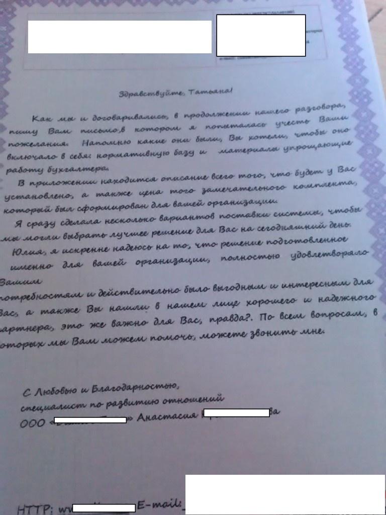 """""""Выделяющееся"""" коммерческое предложение"""