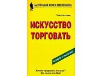 """Книга """"Искусство торговать"""". Том Хопкинс"""