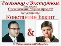 """Интервью с Константином Бакштом: """"Как организовать работу отдела продаж"""""""