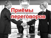 Приемы переговоров. Как побеждать в любых переговорах
