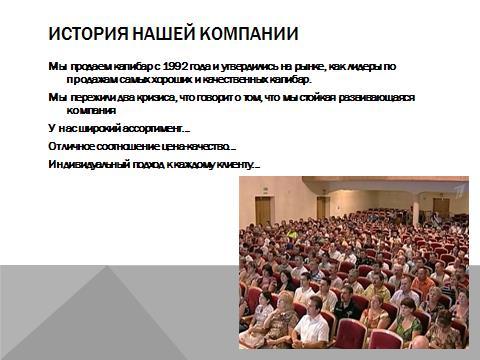 История нашей компании презентация