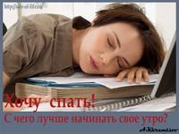 Хочу спать! С чего лучше начинать своё утро?