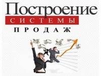 Построение системы продаж в бизнесе (пошаговая инструкция)