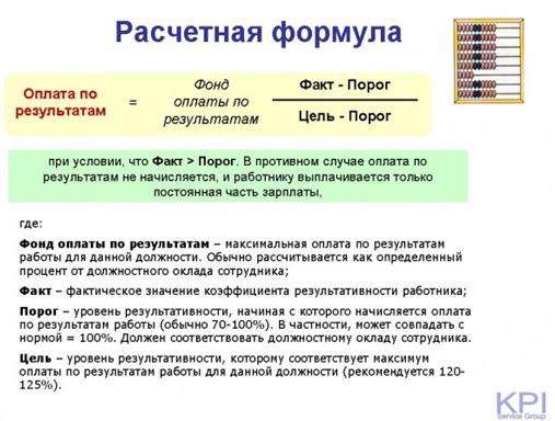Расчетная формула для KPI