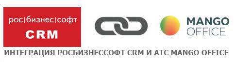 Интеграции РосБизнесСофт CRM с АТС MangoOffice