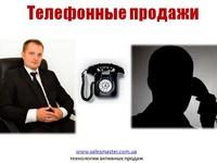 """Успешный """"дожим"""" заказа по телефону [запись звонка]"""