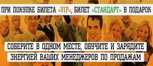 Российский Форум Продаж 2015