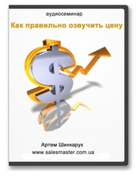 """Как Правильно Озвучить Цену, Если Разговор Начинается с Вопроса """"Сколько это стоит?!"""""""