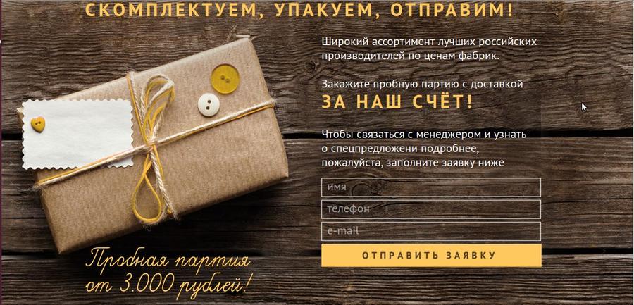 Пример типовой, простой формы отправки заявки с сайта