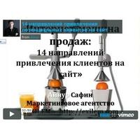 14 направлений привлечения клиентов на сайт (видео)