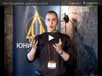 Как продавать дорогие услуги (видео)