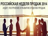 Российская неделя продаж 2014