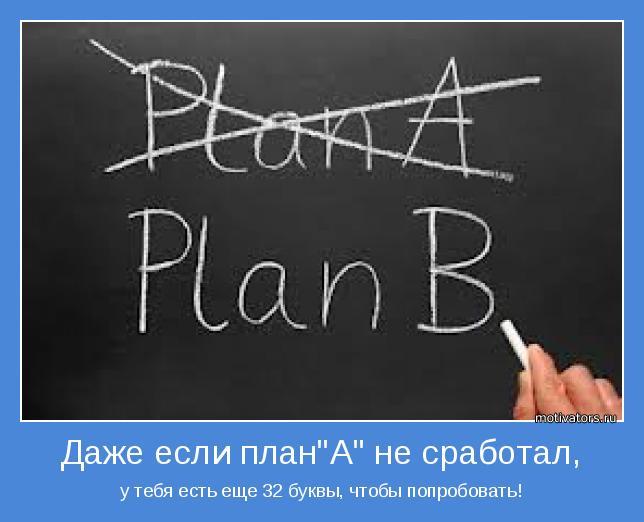 План А-В