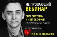 Олег Иванчихин