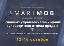 SMARTMOB: Полная версия управления отделом продаж. Партнёрский пост