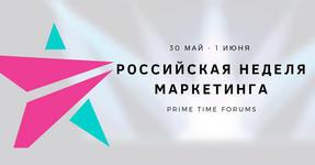 Российская Неделя Маркетинга (30 мая – 1 июня)