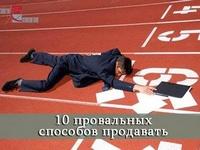 10 провальных способов продавать