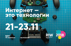 РосБизнесСофт приглашает на выставку RIW2018 на ВДНХ