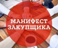Манифест закупщика