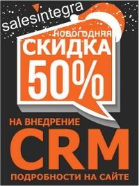 CRM система от SalesIntegra: возможности и преимущества, выводы