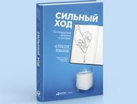 9 сильных и нестандартных решений в рекламе от Алексея Иванова