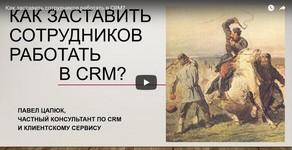 Как заставить сотрудников работать в CRM
