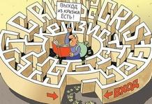 Отменяем кризис