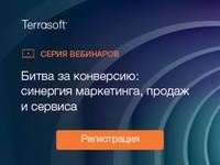 Летняя серия вебинаров Terrasoft.  «Битва за конверсию: синергия маркетинга, продаж и сервиса»