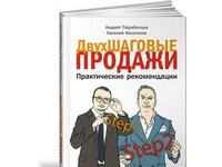 """Книга """"Двухшаговые продажи: Практические рекомендации"""""""