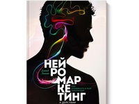 """Книга """"Нейромаркетинг в действии. Как проникнуть в мозг покупателя"""""""