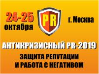 «Антикризисный PR-2019: защита репутации и работа с негативом»