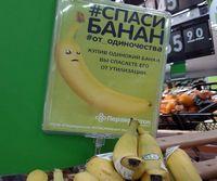 Чем маркетинг отличается от продаж (бананас-маркетинг)