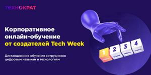 Корпоративное онлайн-обучение от Tech Week( Партнёрский пост)