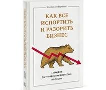 """Книга """"Как все испортить и разорить бизнес"""" Святослава Бирюлина"""